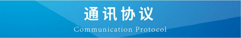 RS485型:通讯协议/