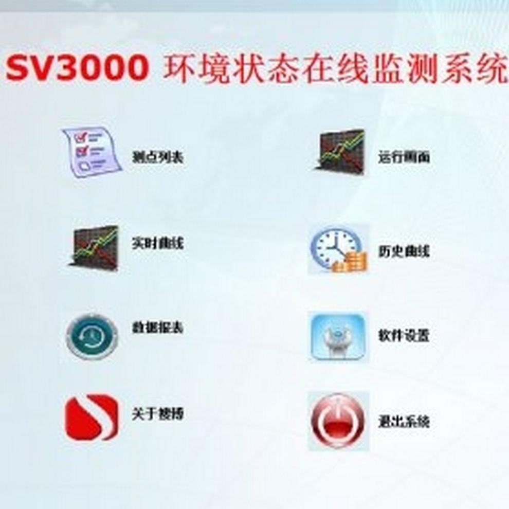 环境监测系统软件