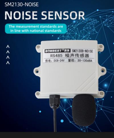 电流型4-20mA噪声传感器 产品样本